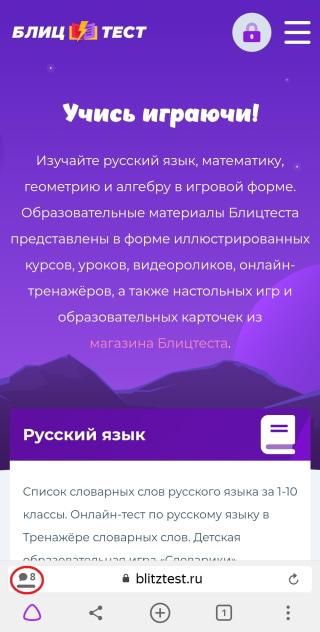 Скриншот сайта blitztest.ru в Яндекс.Браузере с выделенной иконкой отзывов.