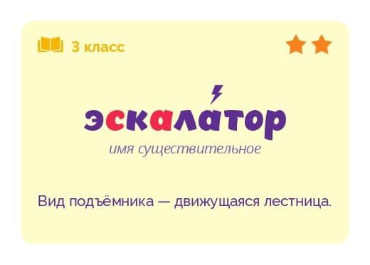 Карточка со словарным словом «эскалатор» за третий класс из игры «Словарики».