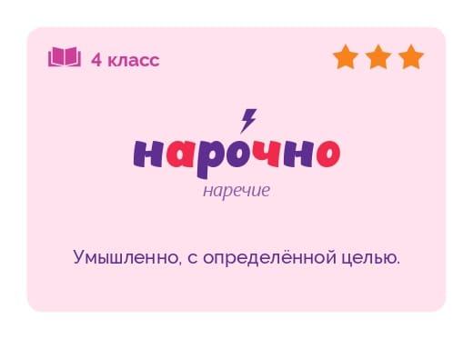 Карточка со словарным словом «нарочно» за четвёртый класс из игры «Словарики».