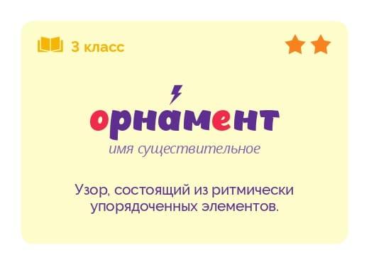 Карточка со словарным словом «орнамент» за третий класс из игры «Словарики».