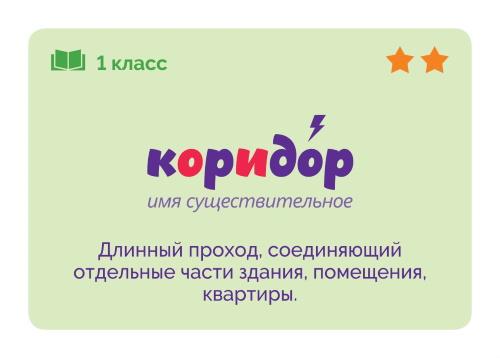 Карточка со словарным словом «коридор» за первый класс из игры «Словарики».