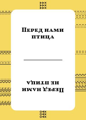 Карточка высказывания из игры «Союзики».